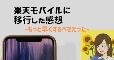 【体験談】楽天モバイルに移行した感想