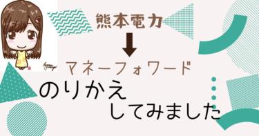 【電力会社乗り換え】熊本電力からマネーフォワードでんきへ変更した